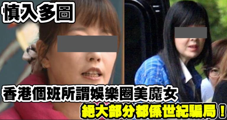 「慎入多圖」香港個班所謂娛樂圈「美魔女」,絕大部分都係世紀騙局!真面目大公開!