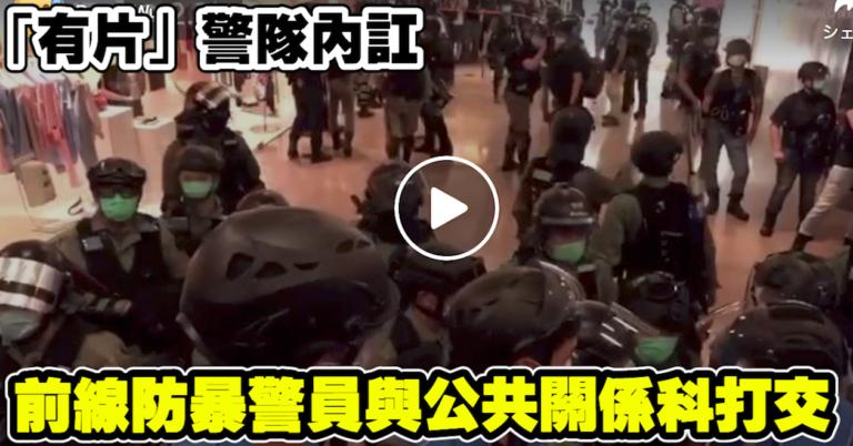 「有片」警隊內訌:公共關係科(PPRB) 與前線防暴警員打交