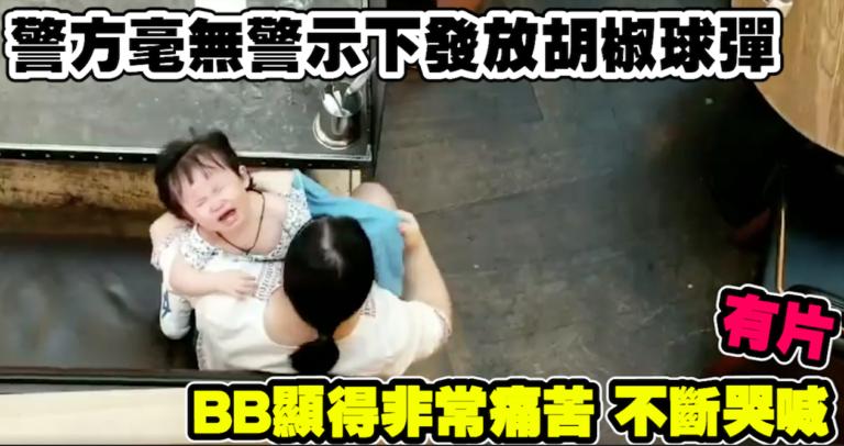 「旺角MOKO片段」警方毫無警示下發放胡椒球彈 BB顯得非常痛苦 不斷哭喊