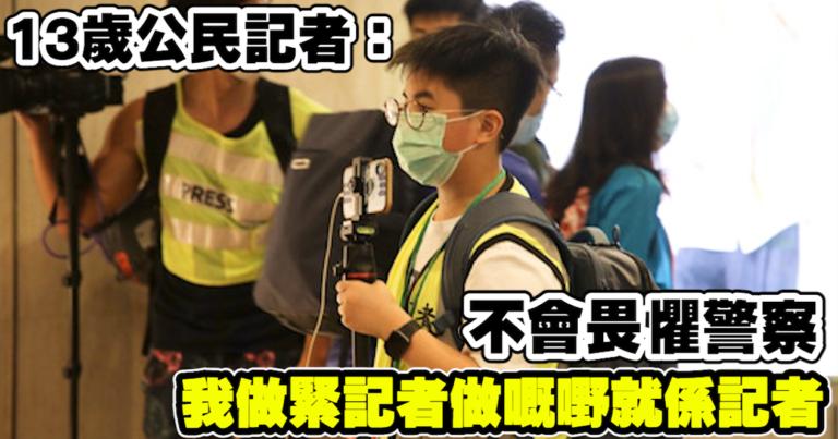 「人手頂置」13歲公民記者:不會畏懼警察,我做緊記者做嘅嘢就係記者。