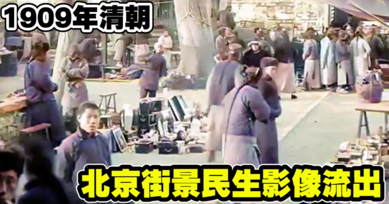 「數碼復修影片」1909年清朝 北京街景民生影像流出