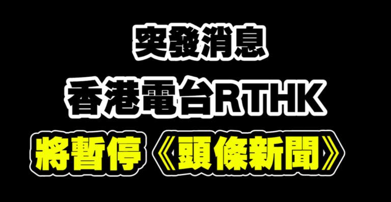 「突發消息」香港電台RTHK 將暫停《頭條新聞》