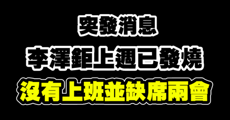 「突發消息」長和系主席李澤鉅上週已發燒 沒有上班並缺席兩會