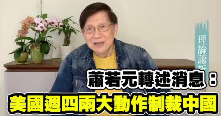 「突發」蕭若元轉述消息:美國週四兩大動作制裁中國