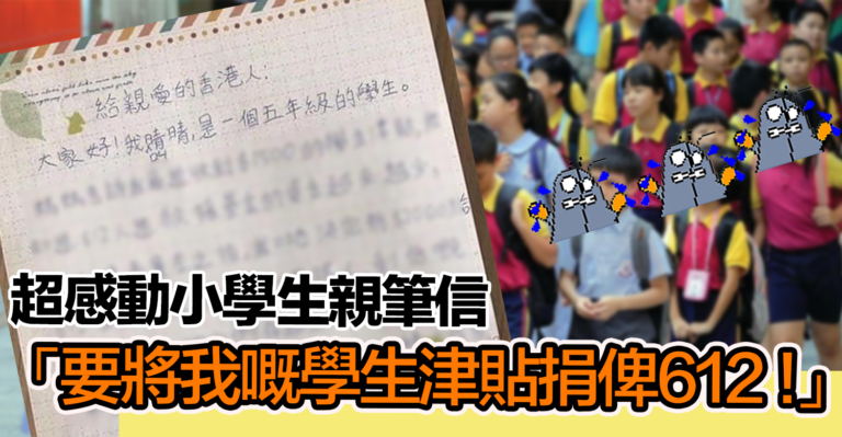 超感動小學生親筆信 :「要將我嘅學生津貼捐俾612 !」