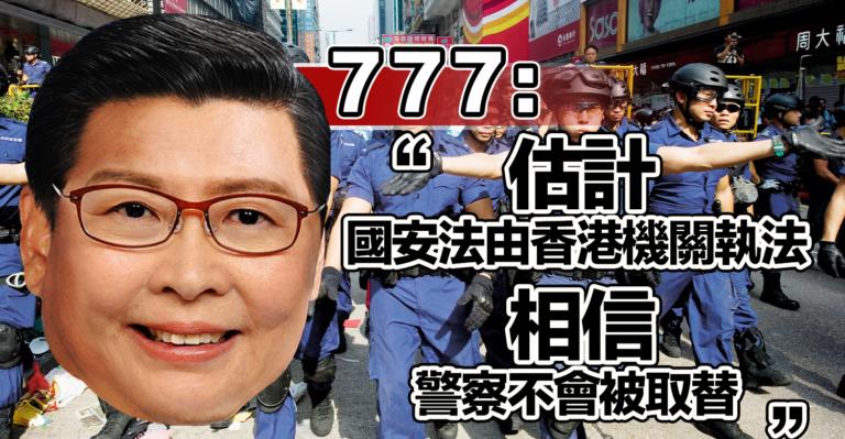 777:估計香港國安法由香港機關執法 相信警察不會被代替