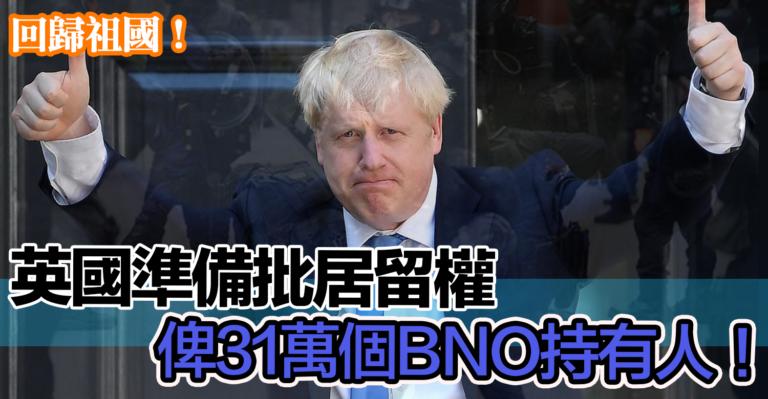 【回歸?】英國準備批居留權 俾31萬個BNO持有人