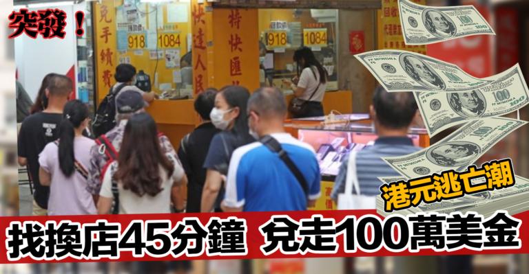 【國安法】找換店45分鐘 兌走100萬美金
