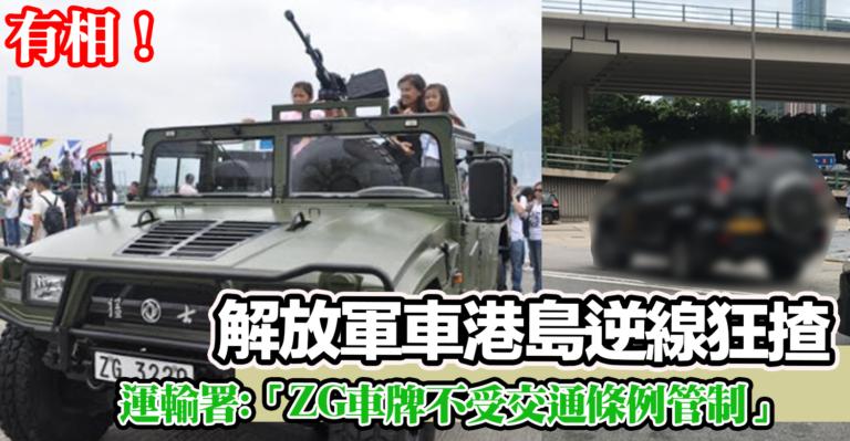 【有車牌相】解放軍車港島逆線狂揸    運輸署:「ZG車牌不受交通條例管制」