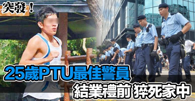 【突發!】25歲PTU最佳警員 結業禮前夕猝死家中