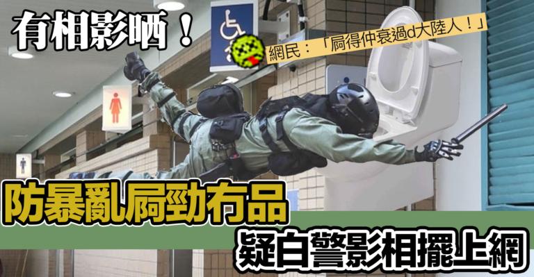 【有相】防暴亂屙勁冇品 疑白警偷影證據擺上網
