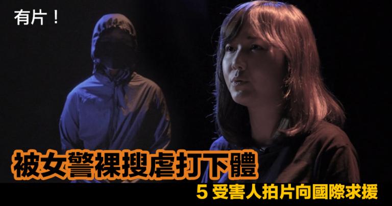 【有片!】被女警裸搜虐打下體  5受害人向國際絕望求援