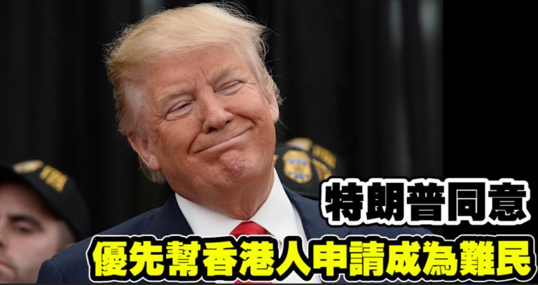 「突發」特朗普同意 優先幫香港人申請成為難民