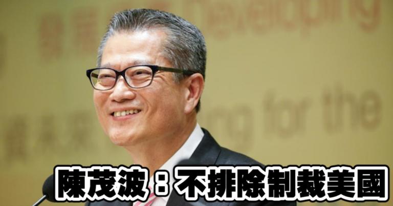 「突發」陳茂波:不排除制裁美國