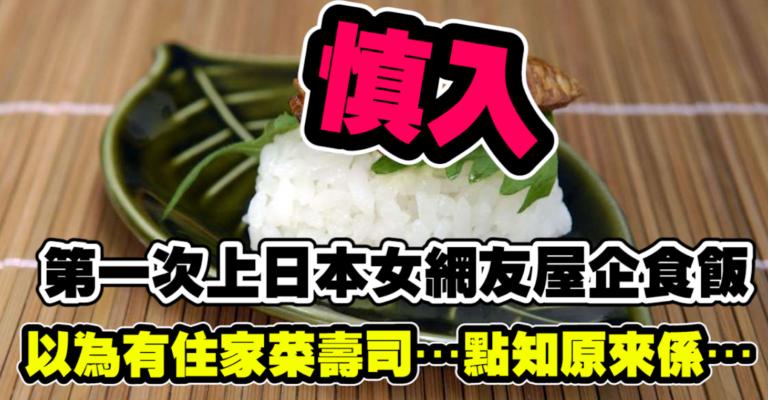 「多圖慎入」第一次上單身日本女網友屋企食飯…以為有住家壽司食…點知原來係…