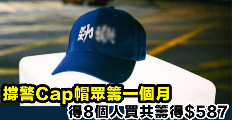 撐警Cap帽眾籌一個月 得8個人買共籌得$587