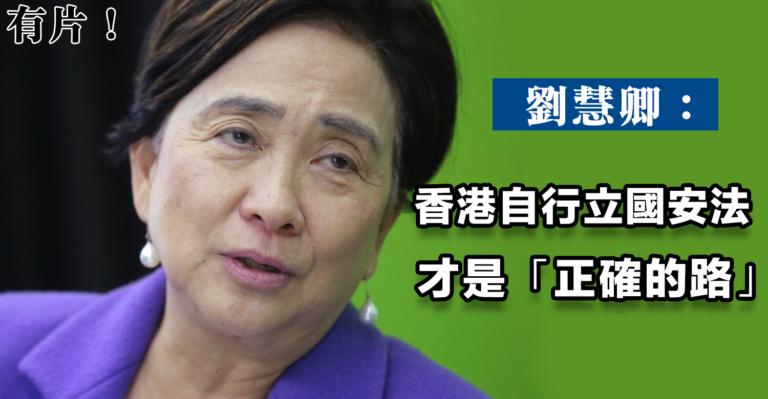 【有片】劉慧卿:香港自行立國安法 才是「正確的路」
