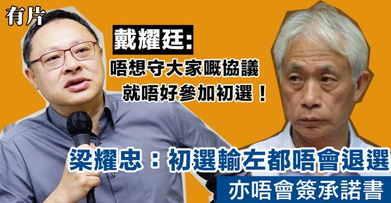 【有片】戴耀廷反擊街工初選論! 「唔想守大家嘅協議 就唔好參加初選!」