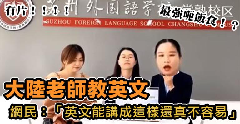 【有片】大陸老師教英文  網民:「英文能講成這樣還真不容易」