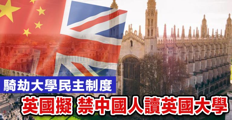 騎劫大學民主制度  英國擬禁中國人讀英國大學