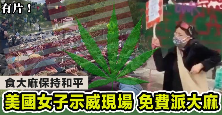 【有片】食大麻保持和平 美國女子示威現場 免費派大麻