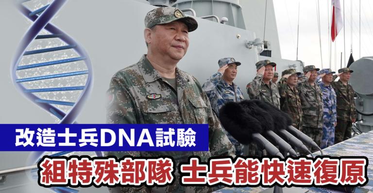 中國改造士兵DNA試驗 組特殊部隊 士兵能快速復原