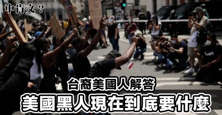 台裔美國人解答:美國黑人現在到底要什麼!