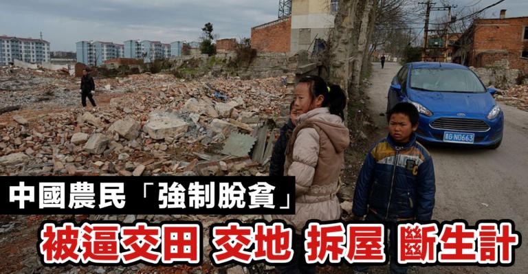 中國式「脫貧」 被逼交田 交地 拆屋 斷生計