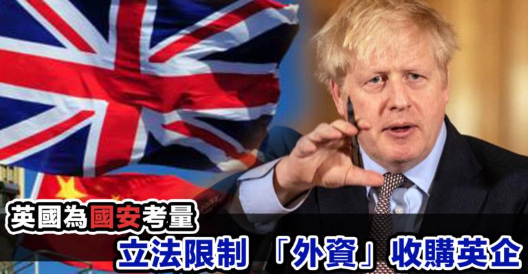 英國為國安考量 立法限制 「外資」收購英企
