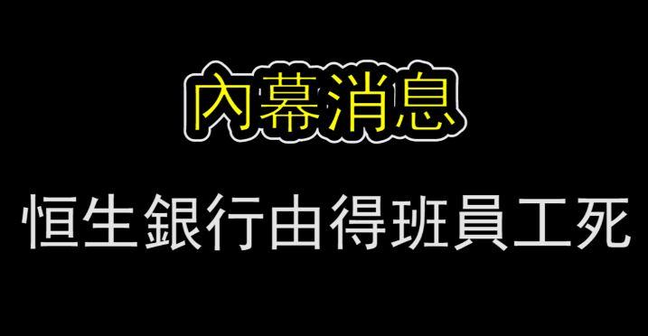 內幕消息:恒生銀行由得班員工死