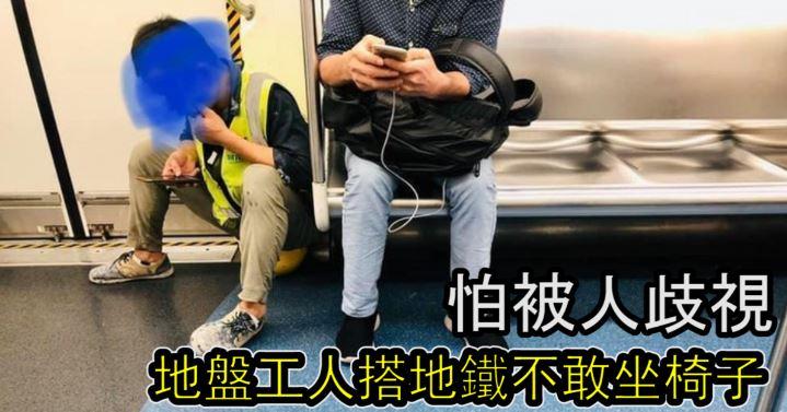 怕被人歧視  地盤工人搭地鐵不敢坐椅子