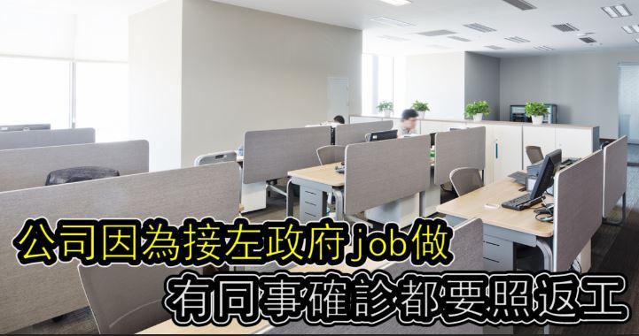 踢爆:公司因為接左政府Job做 有同事確診都要照返工