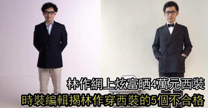 林作網上炫富晒4萬元Brioni西裝 時裝編輯揭林作穿西裝的5個不合格