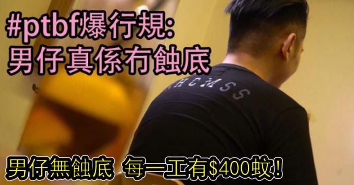 「又食又拎」 22歲PTBF 踢爆行規:男仔無蝕底 每一工有$400蚊 好多男人都想入行