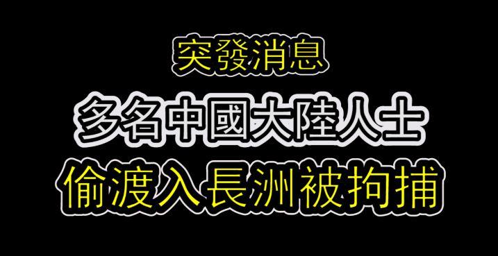 「突發消息」多名中國大陸人士 偷渡入長洲被拘捕