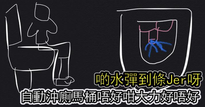 「痴L線有圖」啲水沖到條Jer呀  自動沖廁馬桶唔好咁大力好唔好?