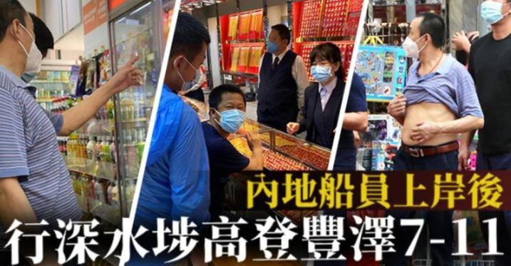 【武漢肺炎】《蘋果》直擊上岸內地船員深水埗逛街 行高登豐澤7-11