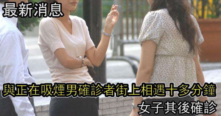 最新:與正在吸煙男確診者街上相遇十多分鐘 女子其後確診