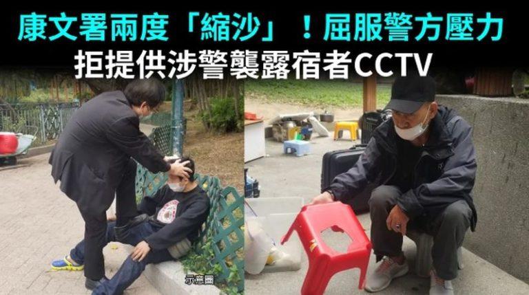 【露宿者被襲】康文署兩度屈服警方壓力 拒提供涉警暴CCTV