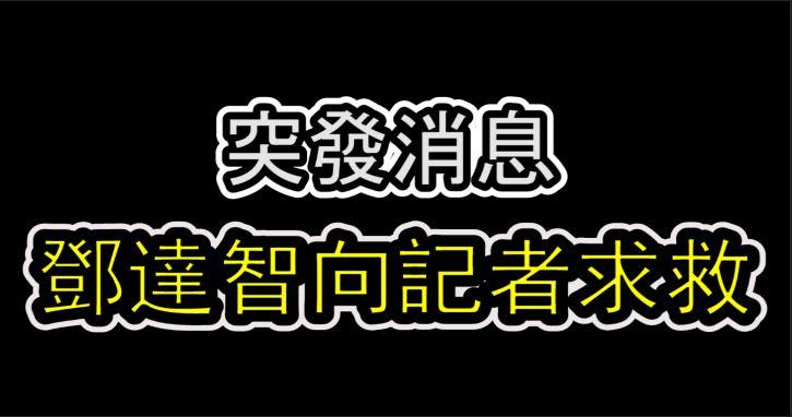 「突發消息」確診著名時裝設計師 鄧達智向記者求救!