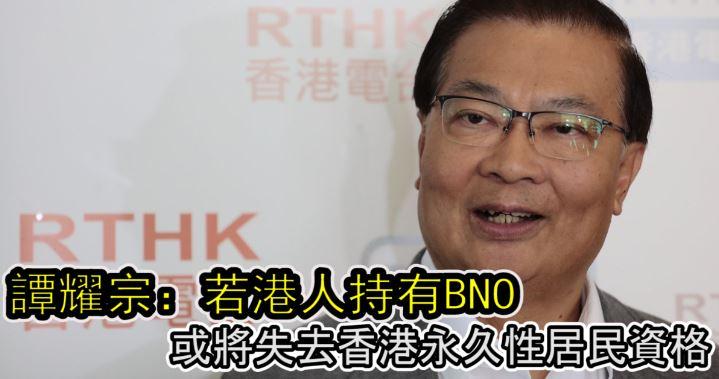 「突發」譚耀宗:持BNO人士 或將失去香港永久性居民資格