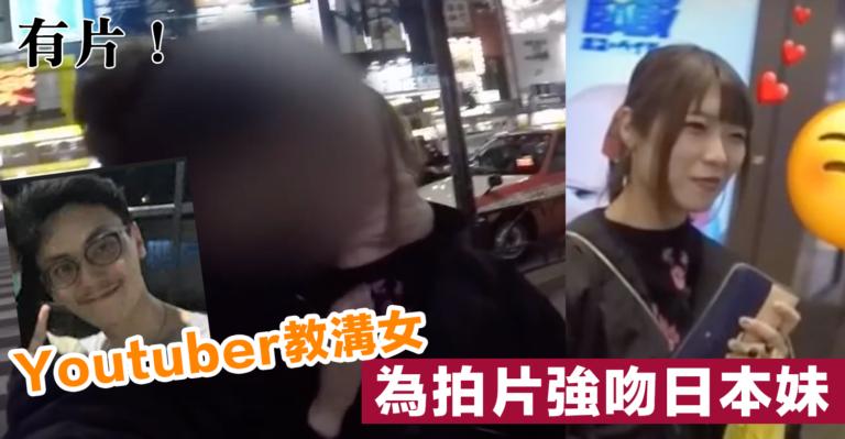 【有片!】Youtuber教溝女 為拍片強吻日本妹