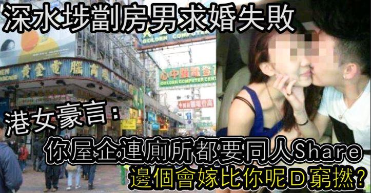 深水埗劏房男求婚失敗  港女:「你屋企連廁所都要同人Share,邊個會嫁比你呢D窮撚?」