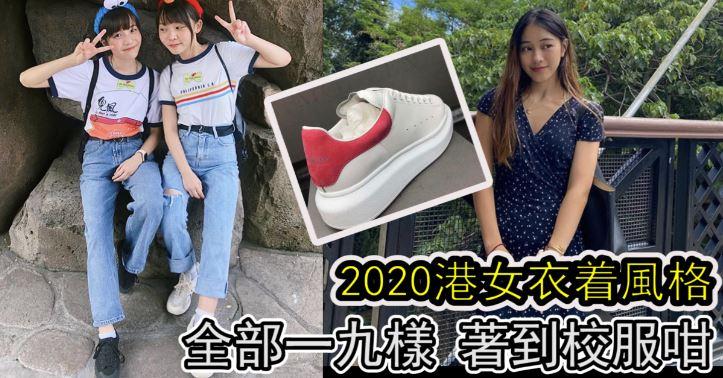 「多圖」2020港女衣着風格大全 全部一九樣 著到校服咁