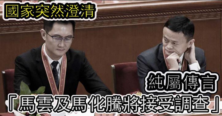 國家突然澄清:有關馬雲及馬化騰將接受調查 純屬傳言