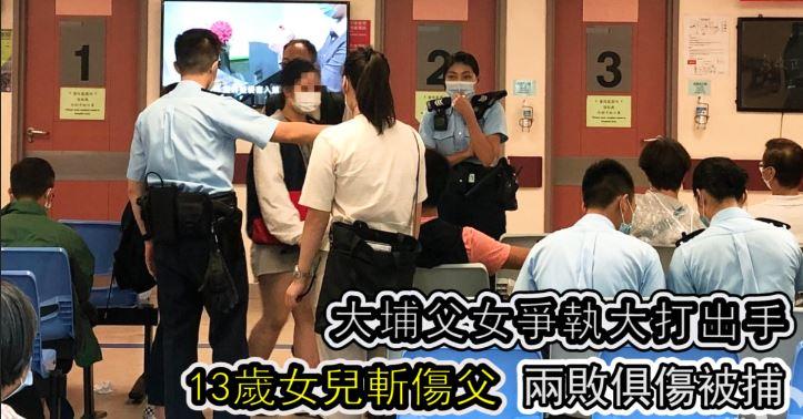 大埔父女爭執大打出手 13歲女兒斬傷父 兩敗俱傷被捕