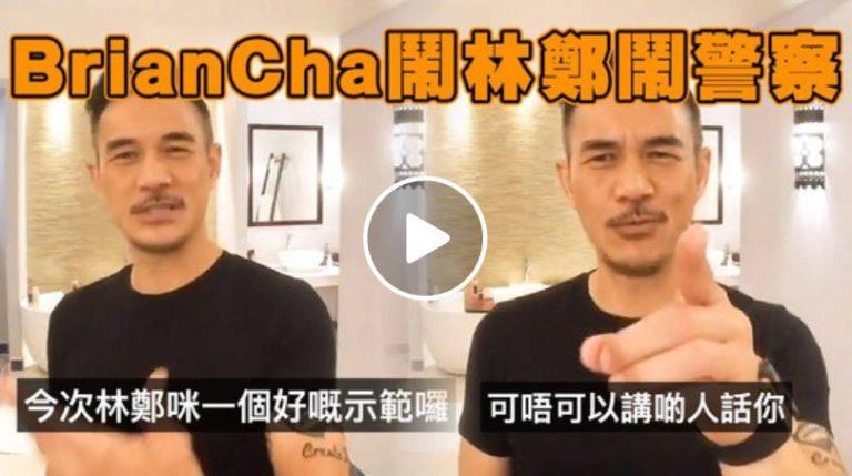 「有圖有片」Brian Cha是香港最有權有勢黃Youtuber 公開鬧爆林鄭警察
