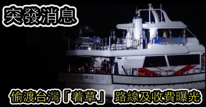 「突發」港人偷渡台灣「着草」 路線曝光  單次偷渡收費高昂