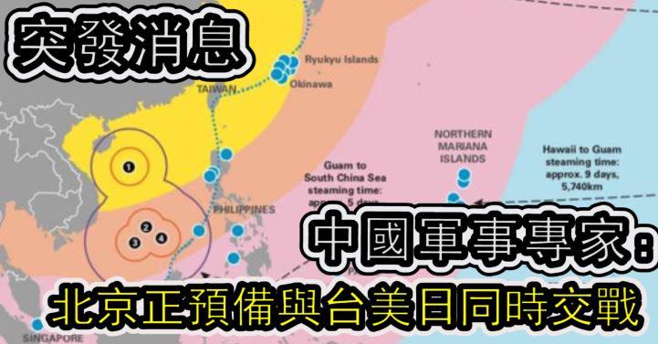 「突發」中國軍事專家:北京正預備與台美日同時交戰