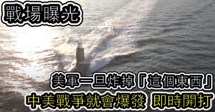 「戰場曝光」前中共海軍軍官透露:美軍一旦炸掉「這個東西」 中美戰爭就會爆發 即時開打
